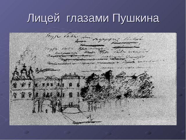 Лицей глазами Пушкина