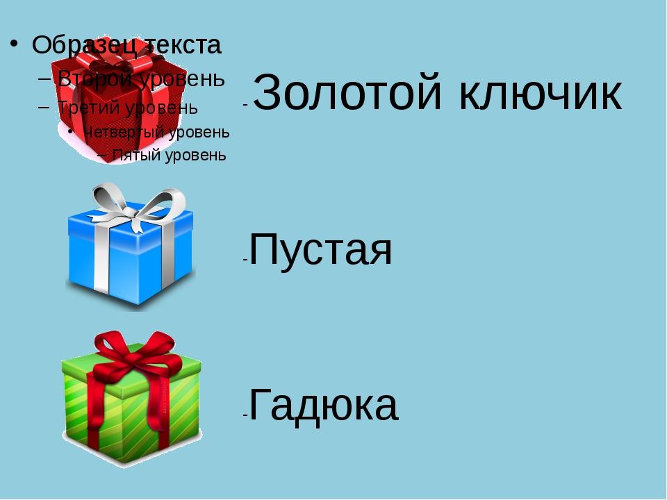 - Золотой ключик -Пустая -Гадюка
