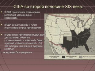 США во второй половине XIX века: В США происходила промышленна революция, име
