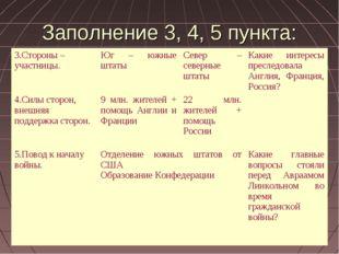 Заполнение 3, 4, 5 пункта: