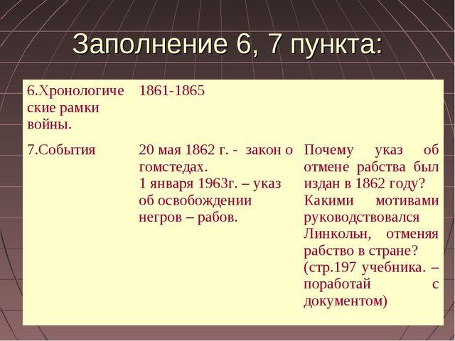 Заполнение 6, 7 пункта: