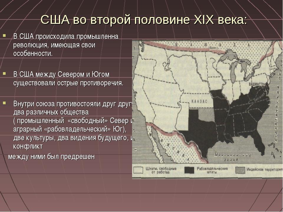 США во второй половине XIX века: В США происходила промышленна революция, име...