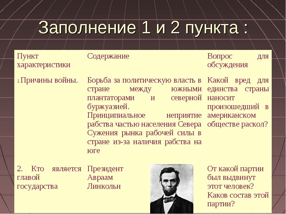 Заполнение 1 и 2 пункта :