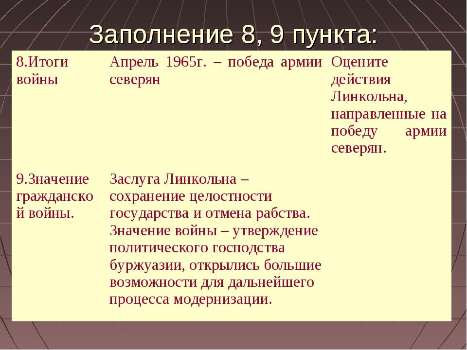 Заполнение 8, 9 пункта: