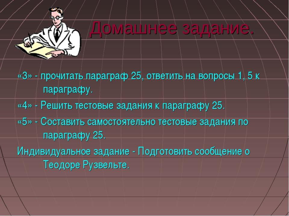 Домашнее задание. «3» - прочитать параграф 25, ответить на вопросы 1, 5 к пар...