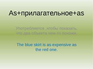 As+прилагательное+as Употребляется ,чтобы показать, что два объекта чем-то по