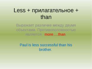 Less + прилагательное + than Выражает различие между двумя объектами. Противо