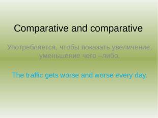 Comparative and comparative Употребляется, чтобы показать увеличение, уменьше