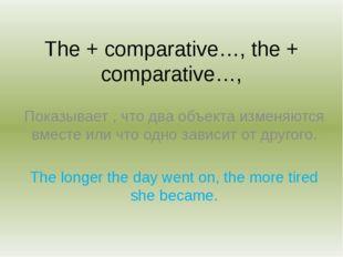The + comparative…, the + comparative…, Показывает , что два объекта изменяют