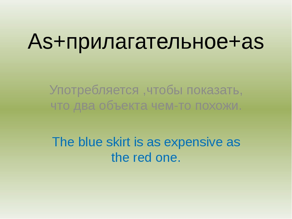 As+прилагательное+as Употребляется ,чтобы показать, что два объекта чем-то по...