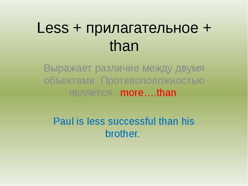 Less + прилагательное + than Выражает различие между двумя объектами. Противо...