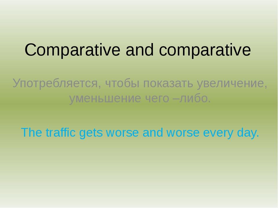 Comparative and comparative Употребляется, чтобы показать увеличение, уменьше...
