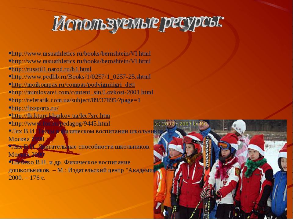 http://www.msuathletics.ru/books/bernshtein/VI.html http://www.msuathletic...