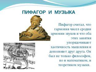 ПИФАГОР И МУЗЫКА Пифагор считал, что гармония чисел сродни гармонии звуков и