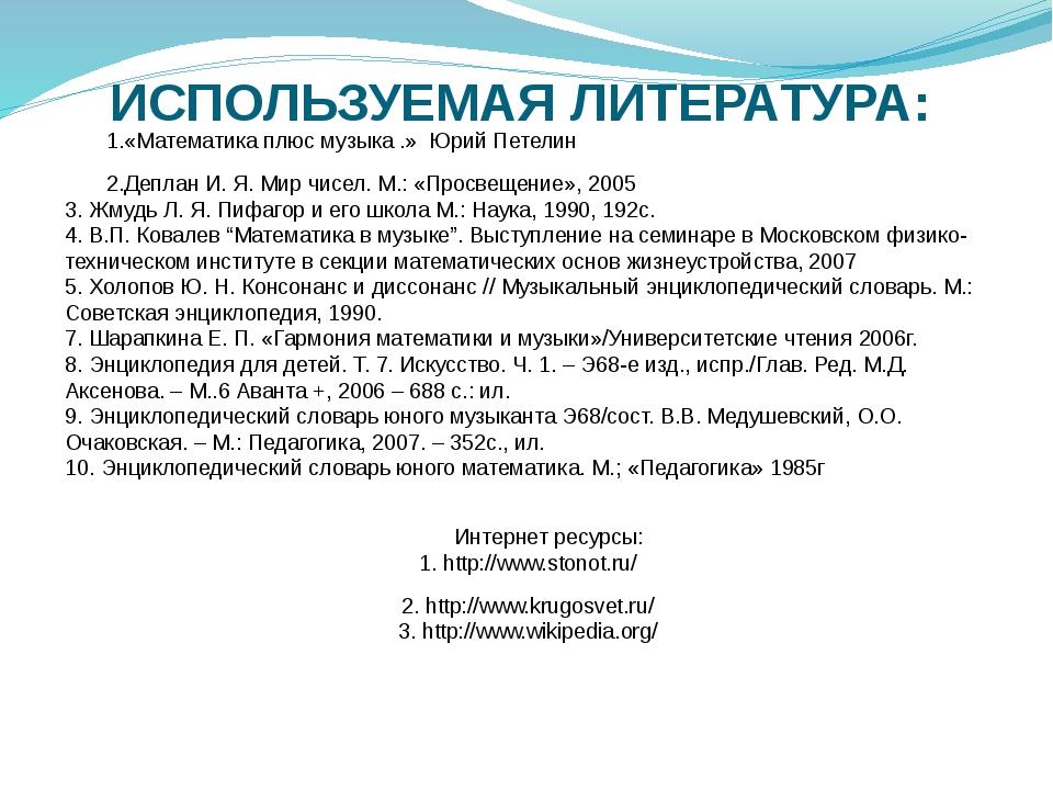 ИСПОЛЬЗУЕМАЯ ЛИТЕРАТУРА: 1.«Математика плюс музыка .» Юрий Петелин 2.Деплан И...
