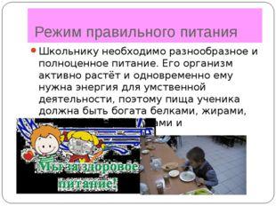 Режим правильного питания Школьнику необходимо разнообразное и полноценное п