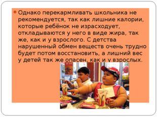 Однако перекармливать школьника не рекомендуется, так как лишние калории, ко