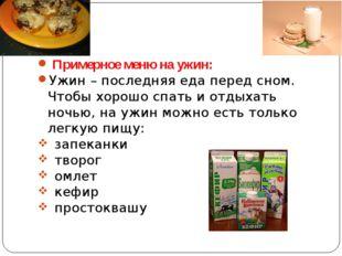 Примерное меню на ужин: Ужин – последняя еда перед сном. Чтобы хорошо спать