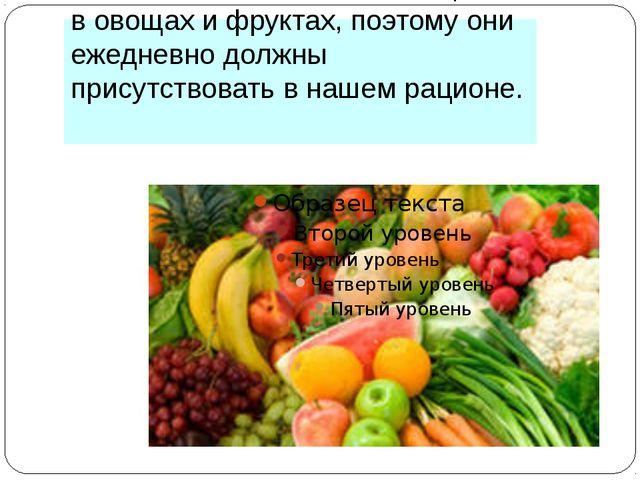 Больше всего полезных веществ в овощах и фруктах, поэтому они ежедневно долж...