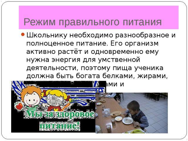 Режим правильного питания Школьнику необходимо разнообразное и полноценное п...
