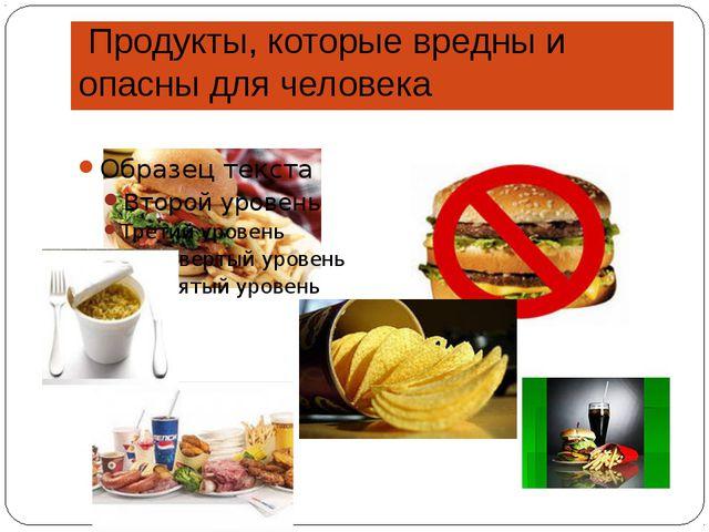 Продукты, которые вредны и опасны для человека