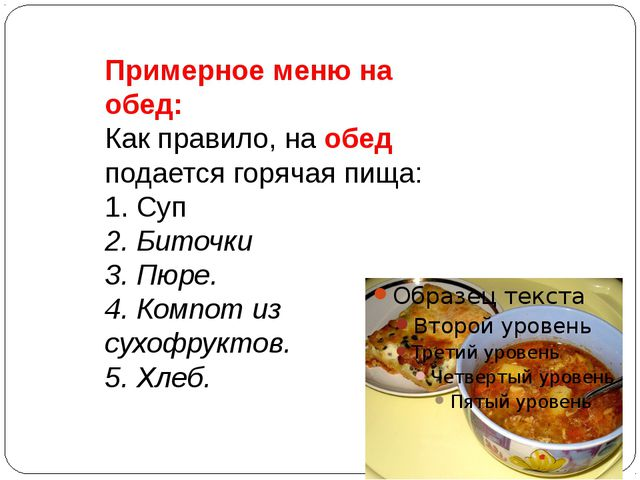 Примерное меню на обед: Как правило, на обед подается горячая пища: 1. Суп 2...