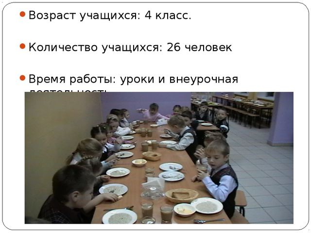 Возраст учащихся: 4 класс. Количество учащихся: 26 человек Время работы: уро...