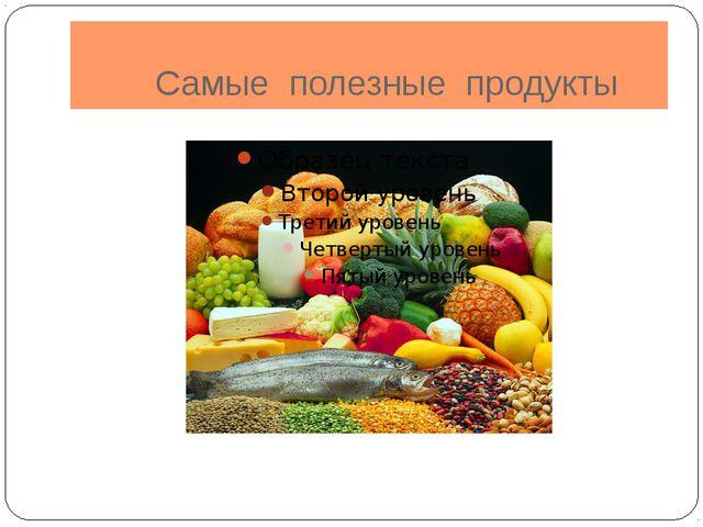 Самые полезные продукты