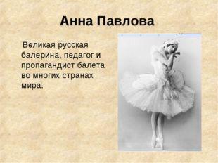Анна Павлова Великая русская балерина, педагог и пропагандист балета во многи