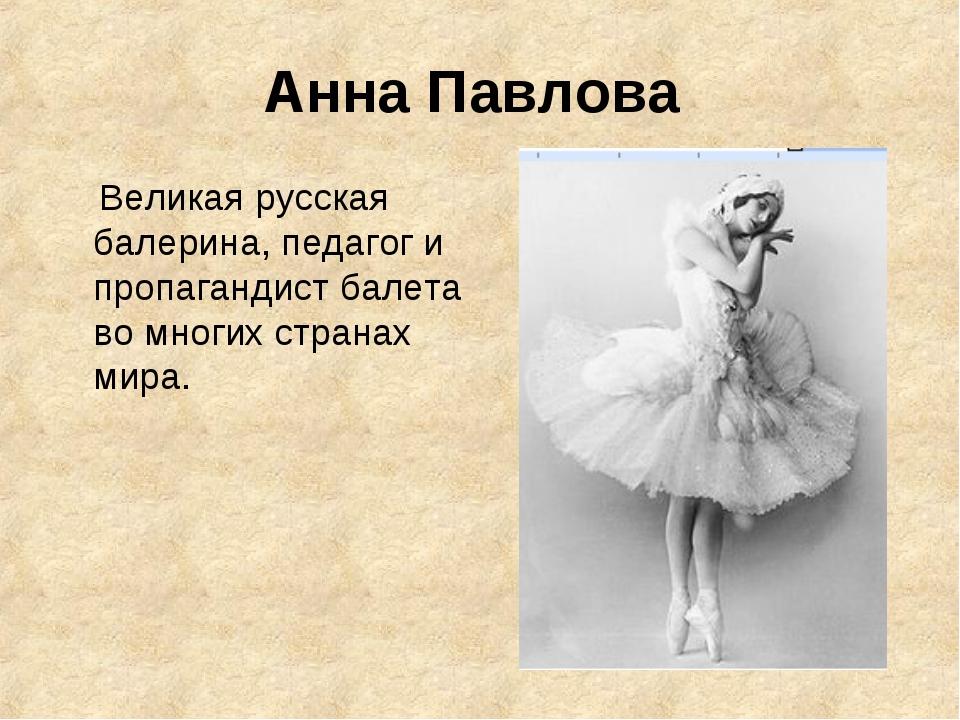 Анна Павлова Великая русская балерина, педагог и пропагандист балета во многи...