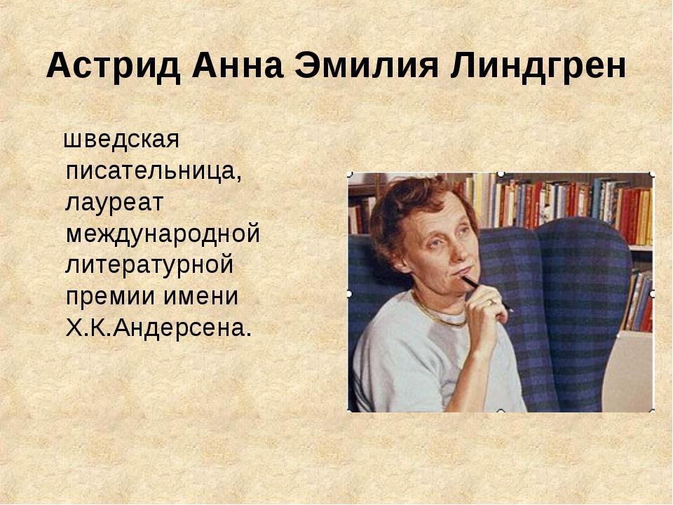 Астрид Анна Эмилия Линдгрен шведская писательница, лауреат международной лите...