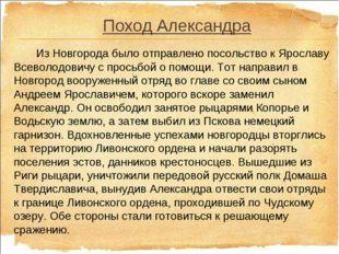 Поход Александра Из Новгорода было отправлено посольство к Ярославу Всеволод