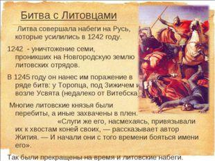 Битва с Литовцами Литва совершала набеги на Русь, которые усилились в 1242 го