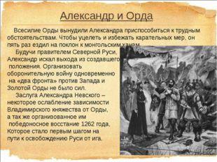 Александр и Орда Всесилие Орды вынудили Александра приспособиться к трудным