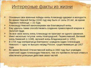 Интересные факты из жизни Основные свои военные победы князь Александр одерж