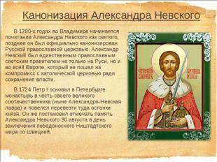 Канонизация Александра Невского В 1280-х годах во Владимире начинается почита