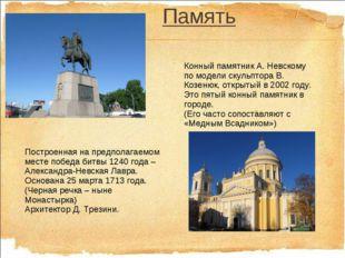 Конный памятник А. Невскому по модели скульптора В. Козенюк, открытый в 2002