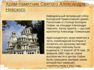 Храм-памятник Святого Александра Невского Кафедральный патриарший собор Болга