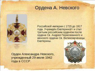 Ордена А. Невского Орден Александра Невского, учрежденный 29 июля 1942 года в
