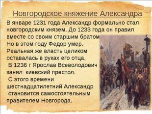 Новгородское княжение Александра В январе 1231 года Александр формально стал