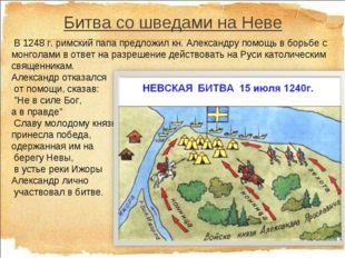 Битва со шведами на Неве В 1248 г. римский папа предложил кн. Александру пом