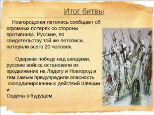 Итог битвы Новгородская летопись сообщает об огромных потерях со стороны про