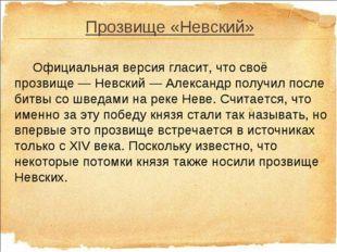 Прозвище «Невский» Официальная версия гласит, что своё прозвище — Невский —