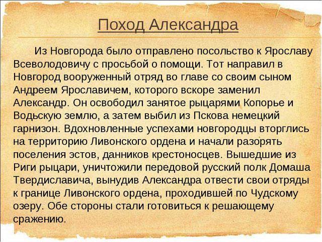 Поход Александра Из Новгорода было отправлено посольство к Ярославу Всеволод...