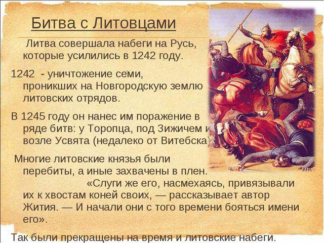 Битва с Литовцами Литва совершала набеги на Русь, которые усилились в 1242 го...