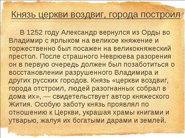 Князь церкви воздвиг, города построил В 1252 году Александр вернулся из Орды...