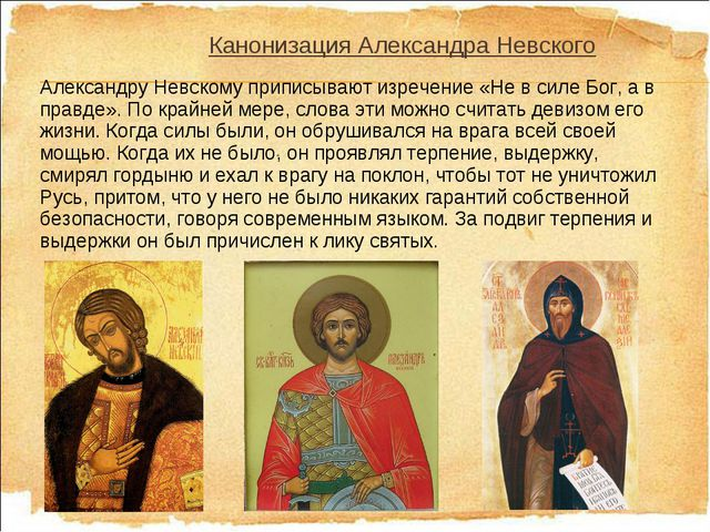 Александру Невскому приписывают изречение «Не в силе Бог, а в правде». По кра...