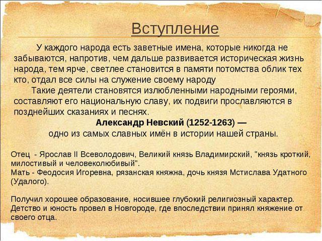 Вступление У каждого народа есть заветные имена, которые никогда не забывают...