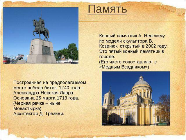 Конный памятник А. Невскому по модели скульптора В. Козенюк, открытый в 2002...