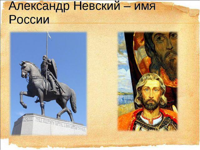 Александр Невский – имя России 29.4.13
